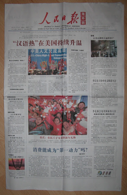 Eine chinesische Tageszeitung 2011